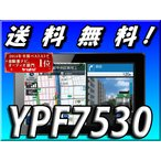 YERA YPF7530  代引手数料無料 送料無料 助っ人Navi フルセグ7インチワイド 2017年春版マップルナビpro3 カーレスキューボタン新搭載
