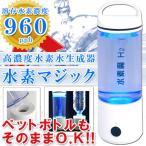 ポイント14倍 高濃度 水素水生成器 水素マジック 水素魔 ペットボトル可 水素水 ハイブリッド ポータブル水素水サーバー 日本製