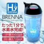 ポイント14倍 BRENNA 携帯型 水素水生成器 熱湯でも使える ケータイ 水素サーバー 水素水サーバー 充電式 携帯用 設置不要 TV放映 水素水生成器 日本製
