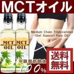 TV放映 MCTオイルダイエット 送料無料 お買い得2本セット MCTオイル180g 中鎖脂肪酸油 100%使用 糖質制限 ダイエット総選挙 バターコーヒー シリコンバレー式