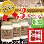 ポイント10倍 ココナッツオイル お買い得3本セット 有
