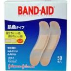 バンドエイド 肌色タイプ スタンダードサイズ 50枚入 単品1個