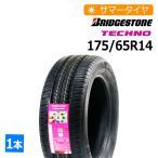 サマータイヤ 175/65R14 ブリヂストン(BRIDGESTONE) TECHNO 17年製 純正採用 低燃費 175/65-14 新品 国産ブランド
