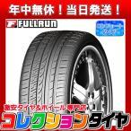 ゴムバルブセット 225/55R17 新品タイヤ フルラン/FULLRUN F2000 サマータイヤ