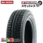 ポイント最大17倍 195/65R15 フルラン(FULLRUN) SNOWTRAK スタッドレス 17年製 新品タイヤ