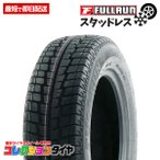 ポイント最大17倍 215/60R16 フルラン(FULLRUN) SNOWTRAK スタッドレス 17年製 新品タイヤ
