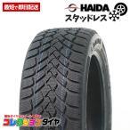 ポイント最大14倍 225/55R16 ハイダ(HAIDA) HD617 スタッドレス 16年製 【エアバルブ付き】 新品タイヤ