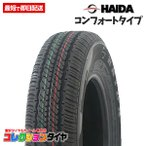 【送料無料】新品 激安 145R12 8PR 4本総額11,120円 ハイダ(HAIDA) HD515 タイヤ サマータイヤ