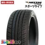 サマータイヤ 225/45R17 マジーニ(MAZZINI) ECO607 225/45-17 新品 2本セット