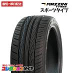 【送料無料】新品 激安 255/35R20 4本総額23,840円 マジーニ(MAZZINI) ECO607