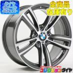 サマータイヤホイール4本セット BMW 3シリーズ 4シリーズ F30 F31 F32 F33 F36 18インチ 新品 ガラスコーティング付き