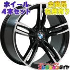 【ガラスコーティング付】新品ホイール4本セット BMW 3シリーズ 4シリーズ Z4 5シリーズ 6シリーズ X3 E90 E89 F30 F31 F32 F33 F36 F10 F11 F12 F13 E83 BK855