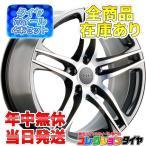 【コーティング付】新品4本 アウディ タイヤホイールセットA4 8K (B8) TT 8J T802A