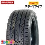 サマータイヤ 225/40R18 ピレリ(PIRELLI) P ZERO NERO GT 225/40-18 新品