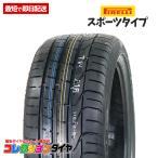サマータイヤ 225/45R17 ピレリ(PIRELLI) P ZERO 225/45-17 新品 4本セット