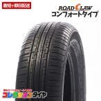 4本セット 新品タイヤ ロードクラウ RP520 165/65R13 サマータイヤ