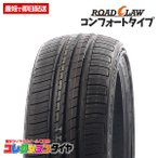 4本セット 新品タイヤ ロードクラウ RP570 165/55R15 サマータイヤ