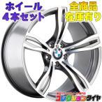 【期間・数量限定!10%OFF!!】新品ホイール4本セット BMW 7シリーズ 5シリーズGT F01 F02 F07 T123