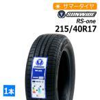新品 激安 215/40R17 なんと4本総額16,596円 サンワイド(SUNWIDE) RS-ONE タイヤ サマータイヤ