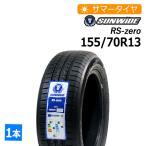 新品タイヤ サンワイド RS-ZERO 155/70R13