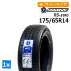 サマータイヤ 175/65R14 サンワイド(SUNWIDE) RS-ZERO 175/65-14 新品