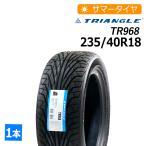 新品タイヤ トライアングル TR968 235/40R18 サマータイヤ