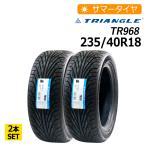 サマータイヤ 235/40R18 トライアングル(TRIANGLE) TR968 235/40-18 新品 2本セット