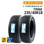サマータイヤ 235/40R18 トライアングル(TRIANGLE) TR968 235/40-18 新品 2本セット エアバルブ付き