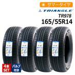 【エアバルブ付き】4本セット 新品タイヤ トライアングル TR978 165/55R14 サマータイヤ