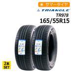2本セット 新品タイヤ トライアングル TR978 165/55R15 サマータイヤ