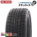 ポイント最大19倍 215/55R17 トライアングル(TRIANGLE) TR777 スタッドレス 16年製 新品タイヤ