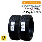 2本セット 新品タイヤ トライアングル Sportex TH201 235/40R18 サマータイヤ