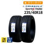【エアバルブ付き】2本セット 新品タイヤ トライアングル Sportex TH201 235/40R18 サマータイヤ