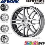 【期間限定!!】WORK GNOSIS ワーク グノーシス CV202 新品 タイヤ&ホイールセット 21インチ