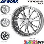 【期間限定!!】WORK GNOSIS ワーク グノーシス GF4 新品 タイヤ&ホイールセット 21インチ