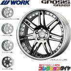 ポイント最大17倍 【期間限定!!】WORK GNOSIS ワーク グノーシス GR202 新品 タイヤ&ホイールセット 19インチ