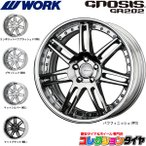 【期間限定!!】WORK GNOSIS ワーク グノーシス GR202 新品 タイヤ&ホイールセット 20インチ