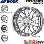 ポイント最大17倍 【期間限定!!】WORK GNOSIS ワーク グノーシス GR204 新品 タイヤ&ホイールセット 19インチ