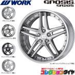 ポイント最大17倍 【期間限定!!】WORK GNOSIS ワーク グノーシス GR205 新品 タイヤ&ホイールセット 19インチ