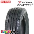 サマータイヤ 225/45R17 ヨコハマ(YOKOHAMA) ブルーアース BluEarth-A AE50 225/45-17 新品 国産ブランド