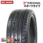 サマータイヤ 225/40R18 ヨコハマ(YOKOHAMA) アドバン スポーツ(ADVAN Sport) V105 225/40-18 新品 国産ブランド