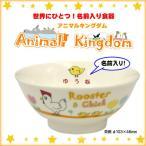 【単品】【茶碗】 名前入り食器アニマルキングダム 全国送料無料