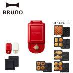 公式 BRUNO ブルーノ ホットサンドメーカー シングル BOE043 ワッフル ミニタルト おさかな プチガトー ドーナツ プレート セット ホットサンド