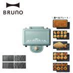 公式 BRUNO ブルーノ ムーミン ホットサンドメーカー ダブル BOE051 コンパクト おしゃれ  かわいい タイマー ホットサンド バレンタイン