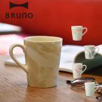 BRUNO ブルーノ マーブルマグ コップ グラス 日本製 母の日のプレゼント ギフト 記念日 プチギフト 女性 人気 coffee 【hawks202110】あったか