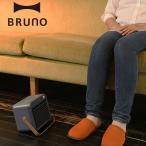 公式 BRUNO ブルーノ 人感センサーパーソナルヒーター BOE064 ヒーター 足元 小型 人感 コンパクト インテリア おしゃれ