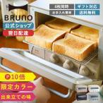 公式 BRUNO スチーム&ベイク おしゃれ ブルーノ パン トースター 4枚焼き 食卓 オープン BOE067  新生活 BRUNOスタッフおすすめ
