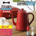 公式 BRUNO ブルーノ ステンレス デイリー ケトル ミニポット ティー 紅茶 茶 coffee