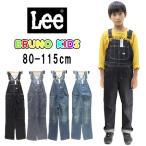 ≪10%OFF&送料無料≫Lee ベビー&キッズ オーバーオール(80-115cm) 61537(淡色ブルー追加!)