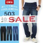 ���Ͳ�������52��OFF���椦�ѥ��åȤ�����270�ߢ�EDWIN 503 COOL DRY MESH / ���ɥ����� 503 ������ �ɥ饤��å��� �쥮��顼�ơ��ѡ��� E53MFC